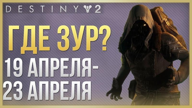 Destiny 2 Где ЗУР❓ 19 апреля - 23 апреля❗