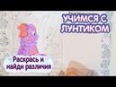 Раскрась 🎨 найди различия 🖍 Учимся с Лунтиком ✏️ Обучающее видео для детей