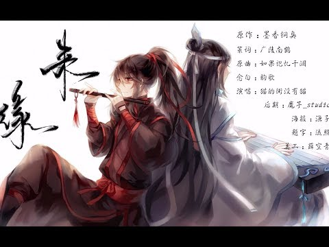 『AMV』ARTIK & ASTI - Больше, чем любовь『Mo Dao Zu Shi』