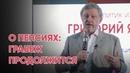Григорий Явлинский о пенсиях: за что надо бороться