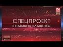 Спецпроект з Наташею Влащенко за 06.10.18