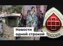 В Краснодарском крае ввели режим ЧС из-за ливней