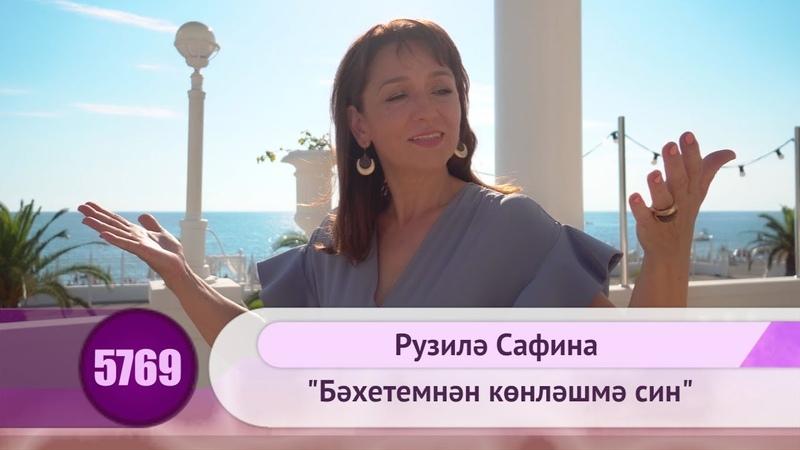 Рузиля Сафина - Бэхетемнэн конлэшмэ син | HD 1080p