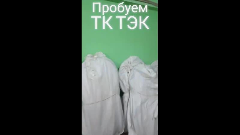Пробуем ТК ТЭК
