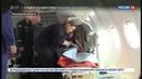 Новости на Россия 24 Пострадавших от пожара в Анадыре детей доставят в Москву спецбортом МЧС