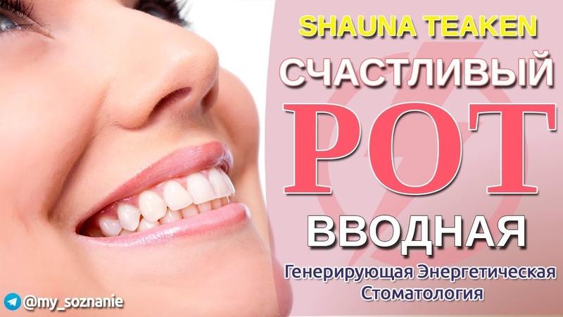 Вводная Счастливый рот Шона Текен
