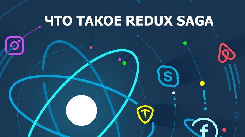 Основы React. Что такое Redux Saga