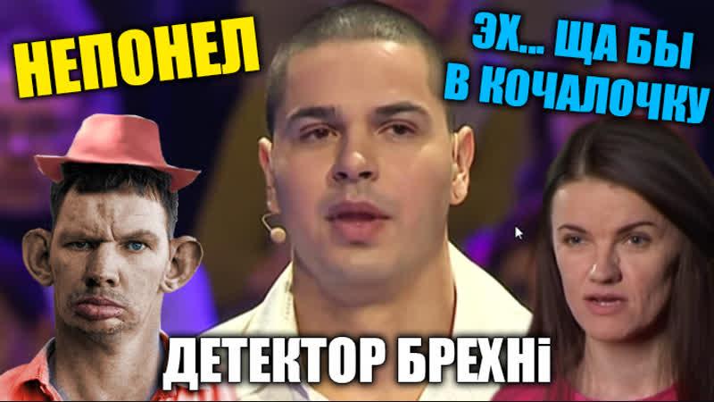 Детектор Лжи Тупой Качок-Альфонс-Аферист