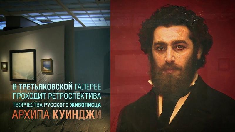 Феномен Куинджи: в Третьяковской галерее открылась выставка работ прославленного пейзажиста