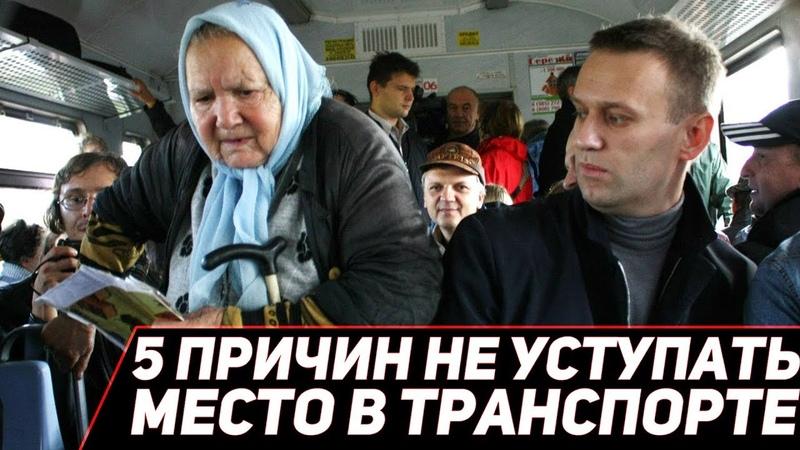 5 причин НЕ УСТУПАТЬ бабкам место в метро автобусе