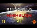 RIMWORLD Minimalism V1 Часть 11