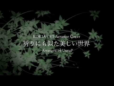 【V5 COVERUtataP】祈りにも似た美しい世界 KOKIA -Digital Ballade Arrange Cover-