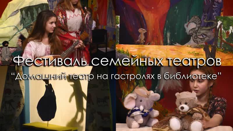 Фестиваль семейных театров Домашний театр на гастролях в библиотеке