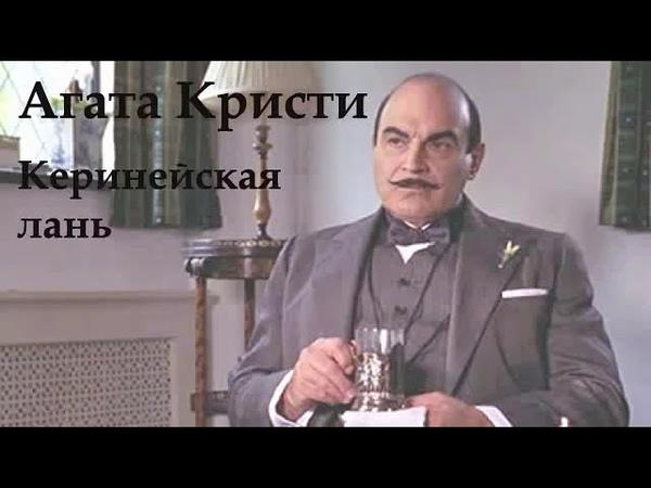 АудиоКнига, Агата Кристи, Эркюль Пуаро, Керинейская лань