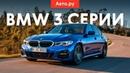 ЧТО У НЕЁ С РУЛЁМ И ПРИБОРАМИ Тест драйв и обзор BMW 3 серии G20