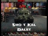 Sho T Kal Dalet