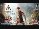 ASSASSIN'S CREED: Odyssey \ Одиссея ➤ Прохождение 6 ➤ АЛЕКСИОС