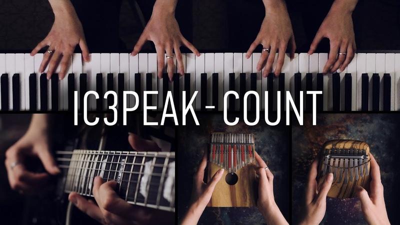 Count   Считалочка - Ic3peak (cover by Natalya Obukhova)