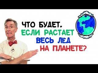 Билл Най: Что будет, если растает весь лед на планете [AsapSCIENCE]