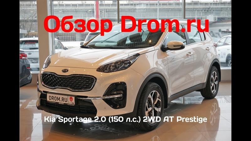 Kia Sportage 2019 2.0 (150 л.с.) 2WD AT Prestige - видеообзор