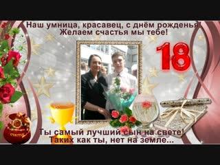 Сыну Саше, к 18 летию, с любовью, от мамочки Ирины)