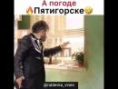 Жорик Вартанов -Прогноз погоды !.mp4