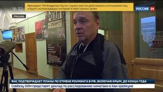Новости на Россия 24 • Сотрудник РАМТа: Софья Апфельбаум никогда не закрывала дверь в свой кабинет