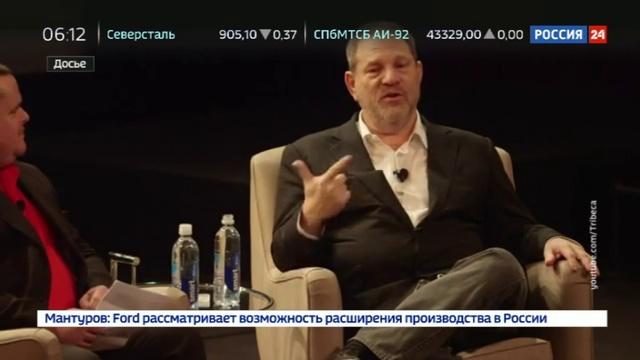 Новости на Россия 24 • Замешанный в секс-скандале Вайнштейн подал в суд на обвинителей
