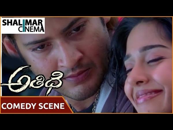 Athidhi Telugu Movie Amrita Rao Funny Comedy Scene Mahesh Babu Amrita Rao
