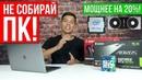 НЕ СОБИРАЙ ПК СЕЙЧАС!!! Intel Coffee Lake Refresh и Nvidia RTX!