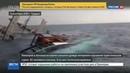 Новости на Россия 24 Туристическое судно перевернулось у берегов Турции