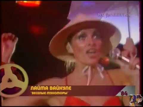 Лайма Вайкуле. Веселые мухоморы (Новогодний Голубой огонек, Музыкальная ностальгия, 1984)