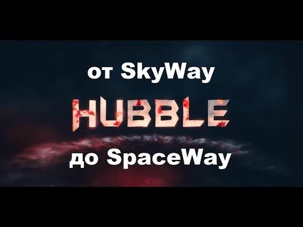 Hubble о SKYWAY Зачем нужен SkyWay и SpaceWay Юницкого