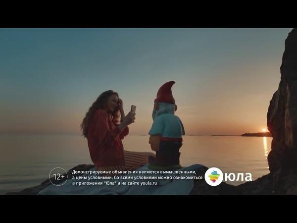 Музыка из рекламы Юла Гном — Просто купить, легко продать! (2018)