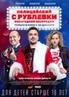 Полицейский с Рублёвки Новогодний беспредел 2018 КиноПоиск