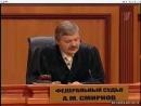 Федеральный судья Первый канал, 03.02.2006