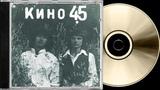 Кино 45 (Альбом 1982) HQ