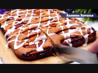 От кусочка этого пирога никто не откажется  Нежный и изумительный на вкус!