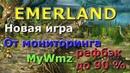 НОВАЯ ИГРА С ВЫВОДОМ ДЕНЕГ EMERLAND от мониторинга MyWmz