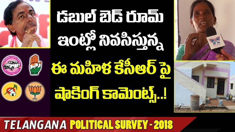 Lady Comments On KCR Who Stays In Double Bed Room House | Public Talk On Telangana Elections 2018