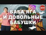 Instagram / Баба Яга и довольные бабушки