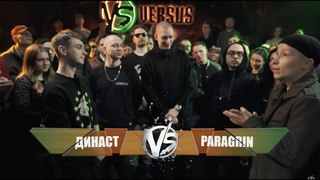 VERSUS: FRESH BLOOD 4 (Династ VS Paragrin) Отбор NR