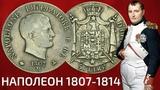 Наполеон на монетах Италии 5 лир