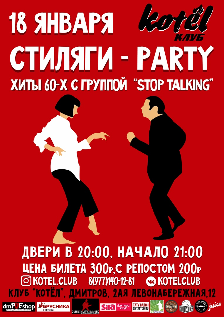 18.01 Хиты 60-х в клубе Котёл!