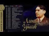 Леонид Утёсов - Золотая коллекция. Лучшие песни.