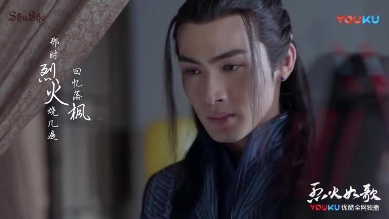 [UkrSub | ShuShe] Meng Zi Kun (孟子坤) - Night Maple Song (晚枫歌) [The Flames Daughter OST4]