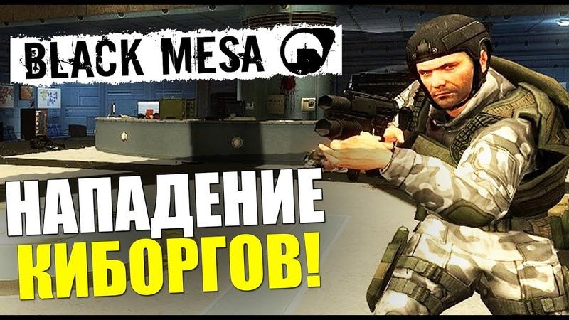 МОЯ РУЧНАЯ ТУРЕЛЬ И НАПАДЕНИЕ КИБОРГОВ   Black Mesa 4