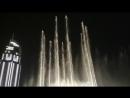 поющие фонтаны в Дубай молле