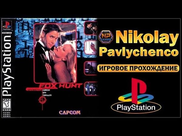 Fox Hunt Фокс Хант PlayStation 32 bit Полное прохождение