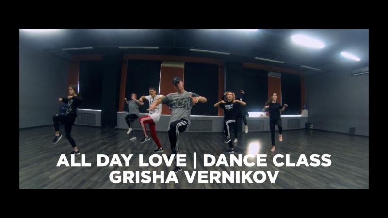 All Day Love | Choreography | Grisha Vernikov | Dance Class